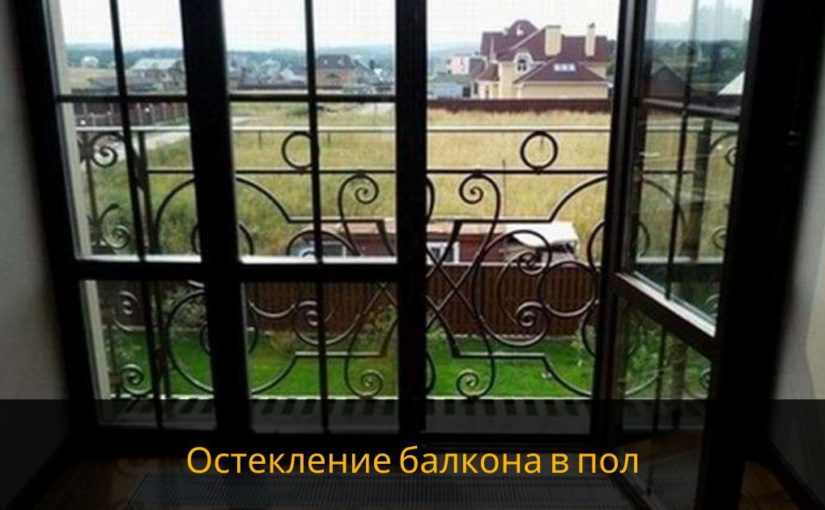 Остекление балкона в пол